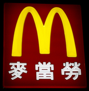 McDonald's of Macao sign. © 2003, James A. Clapp