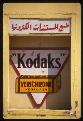 Kodaks (sic) sign photographed by author in Burg al Arab, Egypt. © 1991, UrbisMedia